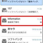 DMM mobileからソフトバンクへMNP 初期設定