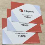 ebook japanから株主優待 2019年7月